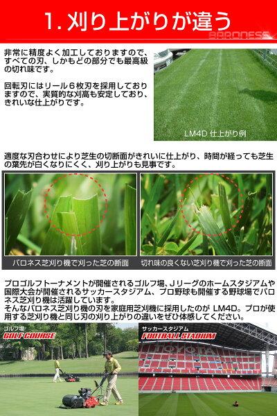 バロネス手動式芝刈り機LM4D研磨機能付刈り上がりが違う
