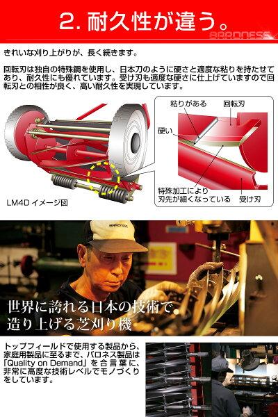 バロネス手動式芝刈り機LM4D研磨機能付耐久性が違う