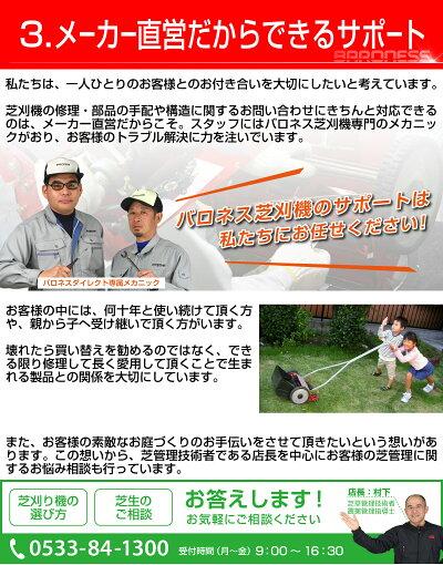 バロネス手動式芝刈り機LM4D研磨機能付メーカー直営だからできるサポート