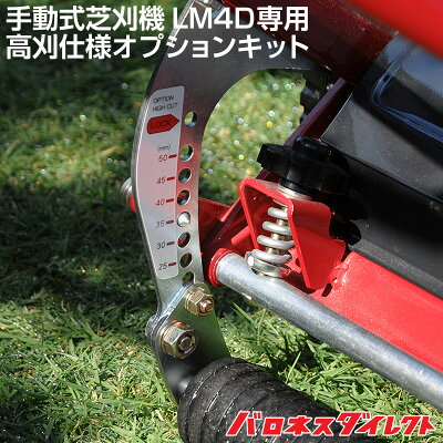 LM4D専用高刈仕様オプションキット