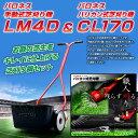 バロネス 芝刈り機セット(手動式芝刈り機LM4D&コード付バリカン式芝刈り機CL170)/送料無料/あす楽対応/共栄社/