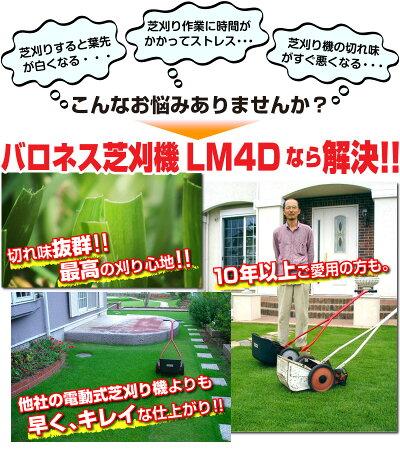 悩みはバロネス手動式芝刈り機LM4Dで解決