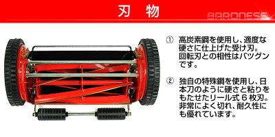 バロネス手動式芝刈り機LM4Dの特長刃物