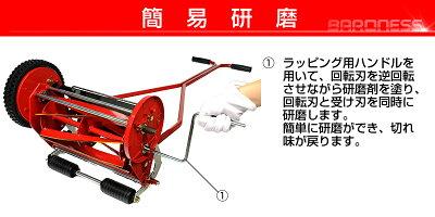 バロネス手動式芝刈り機LM4Dの特長自分でできる簡易研磨