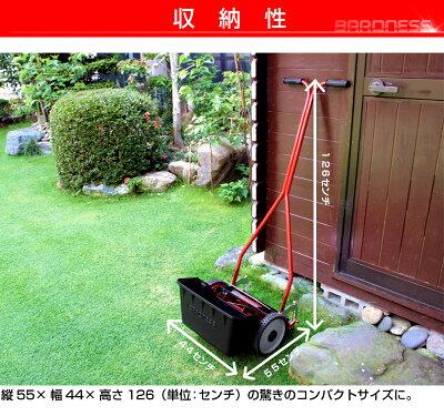バロネス手動式芝刈り機LM4Dの特長収納性