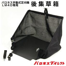 LM4D専用 簡易後集草箱/あす楽対応/【店頭受取対応商品】