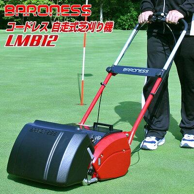 ゴルフ場トップシェアバロネスコードレス自走式芝刈り機LMB12