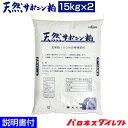 /送料注意/天然サポニン粕 15kg×2袋セット 土壌改良 土壌改善 ミミズ【店頭受取対応商品】
