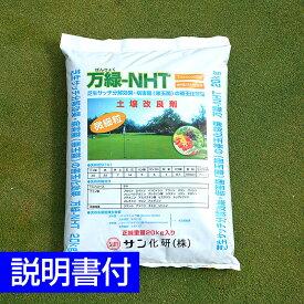 芝生用土壌改良剤 万緑-NHT 20kg 細粒タイプ サッチ分解 善玉化効果 トレハロース ケイ酸