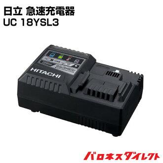 日立工机快速充电机UC 18YSL3