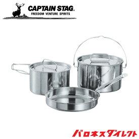 CAPTAIN STAG(キャプテンスタッグ)ラグナ ステンレスクッカーMセット キャンプ アウトドア 鍋 m-5530【あす楽対応】