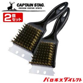 CAPTAIN STAG(キャプテンスタッグ) 鉄板焼器・アミ用ブラシ ブラック 2個セット M-7628 /あす楽対応/【店頭受取対応商品】