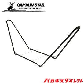 CAPTAIN STAG(キャプテンスタッグ) スチールポールハンモック用スタンド(ブラック) ud-2015 【送料無料】【あす楽対応】【店頭受取対応商品】
