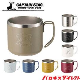 CAPTAIN STAG(キャプテンスタッグ)モンテ ダブルステンレスマグカップ350 キャンプ アウトドア バーベキュー ue-34 ギフト【あす楽対応】