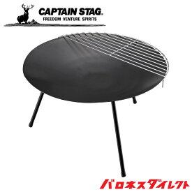 CAPTAIN STAG(キャプテンスタッグ)ラウンドファイアベース(ブラック)BBQ アウトドア キャンプ UG-49【あす楽対応】