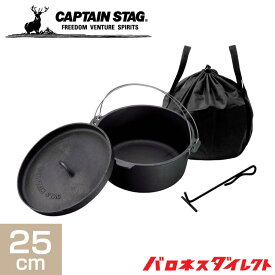 CAPTAIN STAG(キャプテンスタッグ)ダッチオーブン セット 25cm キャンプ アウトドア 鍋 ug-3048 【送料無料】【あす楽対応】【店頭受取対応商品】