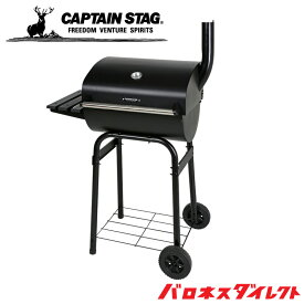 アメリカンオーブングリル キャプテンスタッグ(CAPTAINSTAG) バーベキューコンロ BBQ UG-41/あす楽対応/