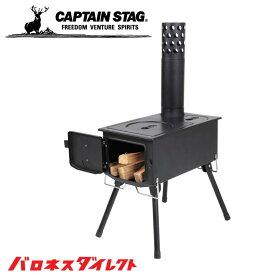 キャプテンスタッグ(CAPTAINSTAG) KAMADO(かまど) 煙突 角型ストーブ BBQ アウトドア キャンプ UG-51/あす楽対応/