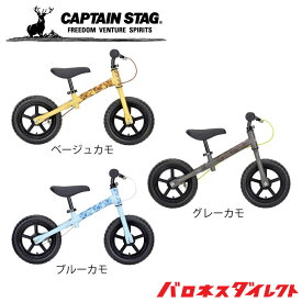 CAPTAIN STAG(キャプテンスタッグ)キャンプアウトトレーニングバイク 18 yg-1208 yg-1209 yg-1210 自転車【あす楽対応】