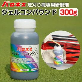 バロネス ジェルコンパウンド(芝刈り機用研磨剤) 300g/あす楽対応/共栄社/【店頭受取対応商品】