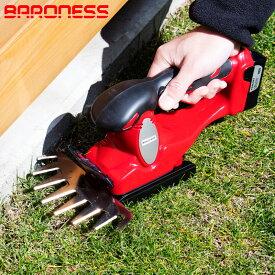 バロネス コードレスバリカン式芝刈り機 CLB170 芝生用 電動 充電式芝生バリカン ハンディ/あす楽対応/共栄社/芝生のお手入れ ギフト