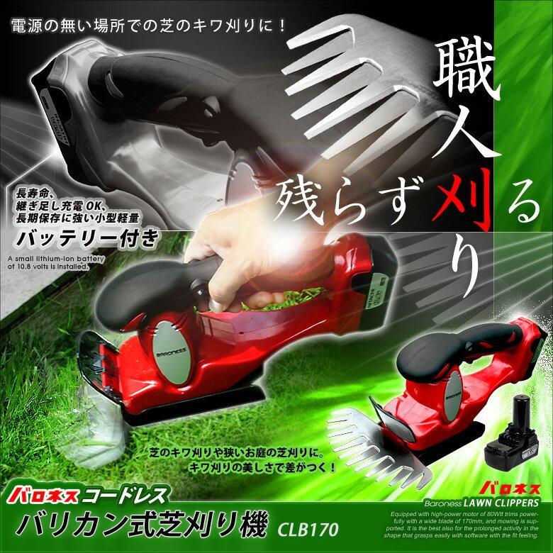 バロネス コードレスバリカン式芝刈り機 CLB170 芝生用 電動 充電式芝生バリカン/あす楽対応/共栄社/