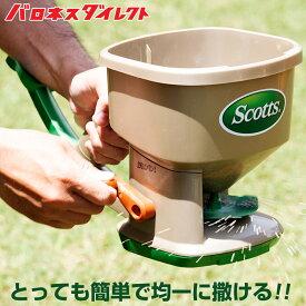 種・肥料散布器 スコッツ 手動 ハンディースプレッダー WHIRL【あす楽対応】