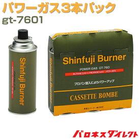 パワーガス3本パック gt-7601 シンフジバーナー 日本製 芝焼 草焼きバーナー 新富士/あす楽対応/