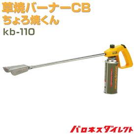 草焼バーナーCB ちょろ焼くん kb-110 シンフジバーナー 日本製 芝焼 草焼きバーナー 新富士/あす楽対応/