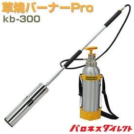 /草焼バーナーPro kb-300 シンフジバーナー 日本製 芝焼 草焼きバーナー 新富士/あす楽対応/