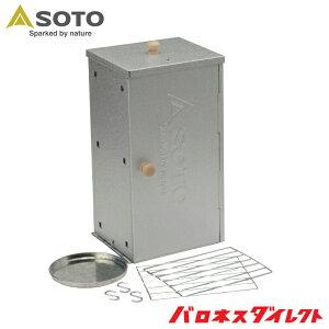SOTO(ソト) 【燻製セット】お手軽香房(折りたたみ式スモーカー) ST-124 熱燻 温燻 くん製 ギフト【あす楽対応】