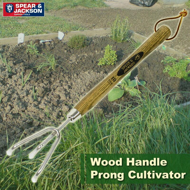 /在庫限り/英国ブランド Spear&Jackson ステンレス 3爪プロングカルティベーター 木製ハンドル(熊手、土耕道具)【あす楽対応】