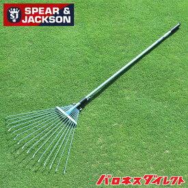英国ブランド Spear&Jackson アジャストローンレーキ【あす楽対応】狭い場所 芝生 サッチ 芝かす 病害予防 芝のお手入れ コンパクト