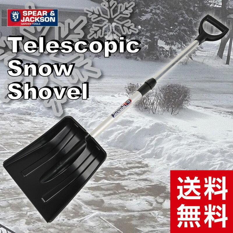 英国ブランド Spear&Jackson 伸縮式雪かきスコップ/送料無料/【あす楽対応】