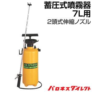蓄圧式噴霧器(2頭式伸縮ノズル) 7リットル用 日本製 手動式 噴霧機 除草剤 着色剤 7L