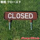 看板 クローズド ブラウン ギフト/あす楽対応/【店頭受取対応商品】