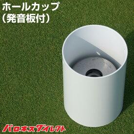 ホールカップ (発音板付) ゴルフ場 パッティンググリーン作り ギフト/あす楽対応/