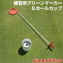 パッティング練習用セット グリーンマーカー(カップタイプ)&ホールカップ(発音板付) ゴルフ場 パッティンググリ…