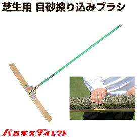 芝生用 目砂擦り込みブラシ/あす楽対応/