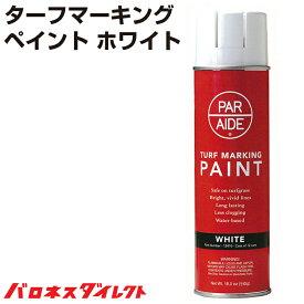 ターフマーキングペイント ホワイト(白)【あす楽対応】【店頭受取対応商品】