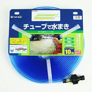 タカギ 散水チューブ 10m コネクター別売り G410 散水ホース 散水範囲10m×1〜3m 芝生 芝管理 水やり 水まき ワンタッチ 長方形