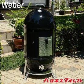 Weber ウェーバー スモーキー マウンテン クッカー スモーカー 18.5インチ Smokey Mountain Cooker Smoker 18.5inch 721001 燻製 燻製器 くんせい器 温度計付き【並行輸入品】【あす楽対応】
