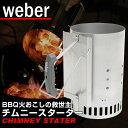 WEBER(ウェーバー) ラピッドファイアー チムニースターター(火おこし器) Rapidfire Chimney Starter #7416 新型モデル【並行輸入…