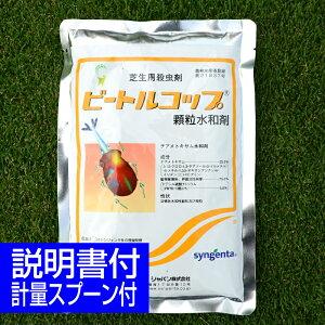 芝生用殺虫剤 ビートルコップ 250g コガネ ムシ シバオサゾウムシ 高麗芝 野芝 ベントグラス 害虫 駆除 普通物 /あす楽対応/