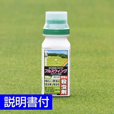フルスウィング使いやすい顆粒水和剤100g入り水で希釈して使います!