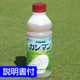 芝生用殺菌剤 カシマン液剤 1L ゴルフ場も使用 芝病害 病気 防除 ダラースポット病 炭そ病 葉枯病 日本芝 コウライシバ ベントグラス バミューダグラス/あす楽対応/