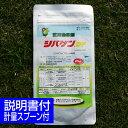 芝生用除草剤 シバゲンDF 20g/あす楽対応/