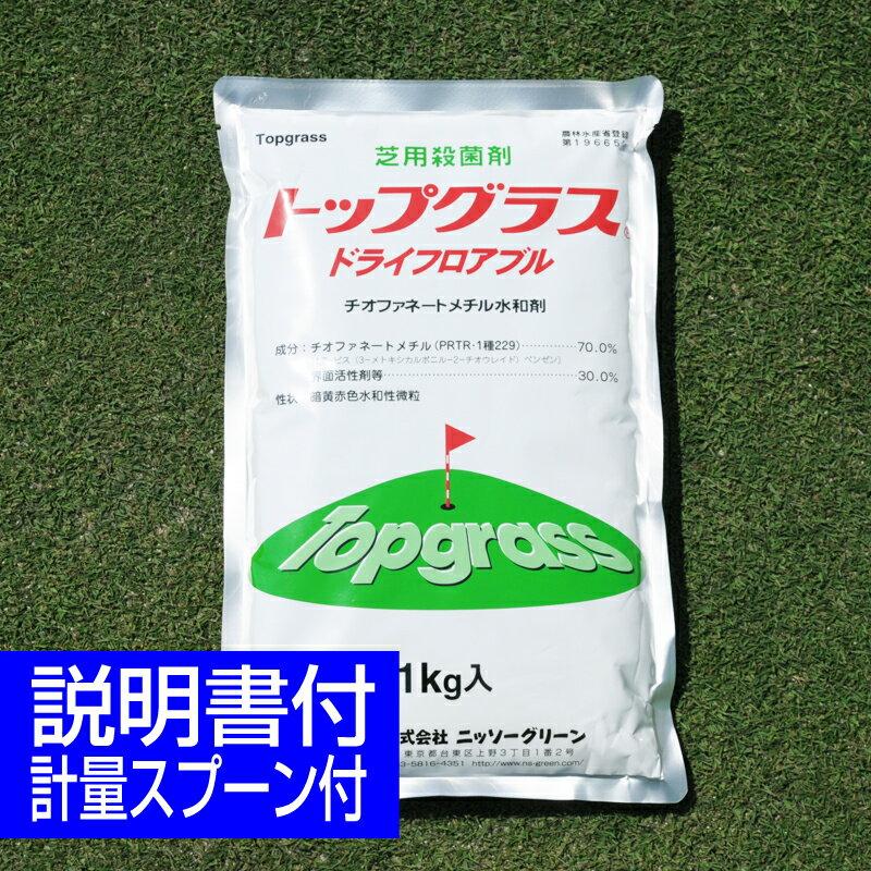 ゴルフ場も使用の芝生用殺菌剤 トップグラス 1kg入り/あす楽対応/