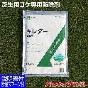 芝生用コケ専用防除剤 キレダー ACN水和剤 500g コケ類 藻類 日本芝全般 高麗芝 西洋芝全般 ベントグラス/あす楽対応/