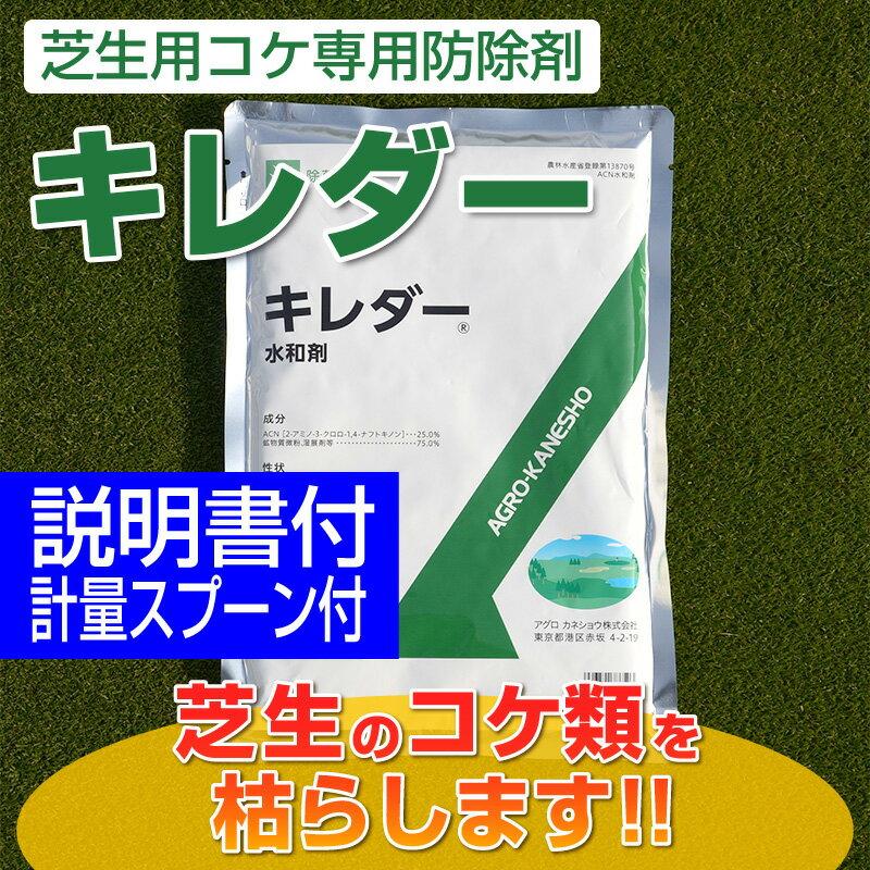 芝生用コケ専用防除剤 キレダー ACN水和剤 500g/あす楽対応/